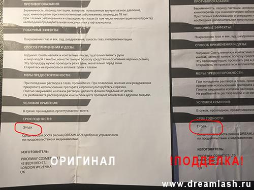 Инструкция поддельного и оригинального Дримлаша
